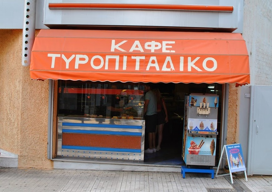 Café Tyropita parakalo (please)!!!